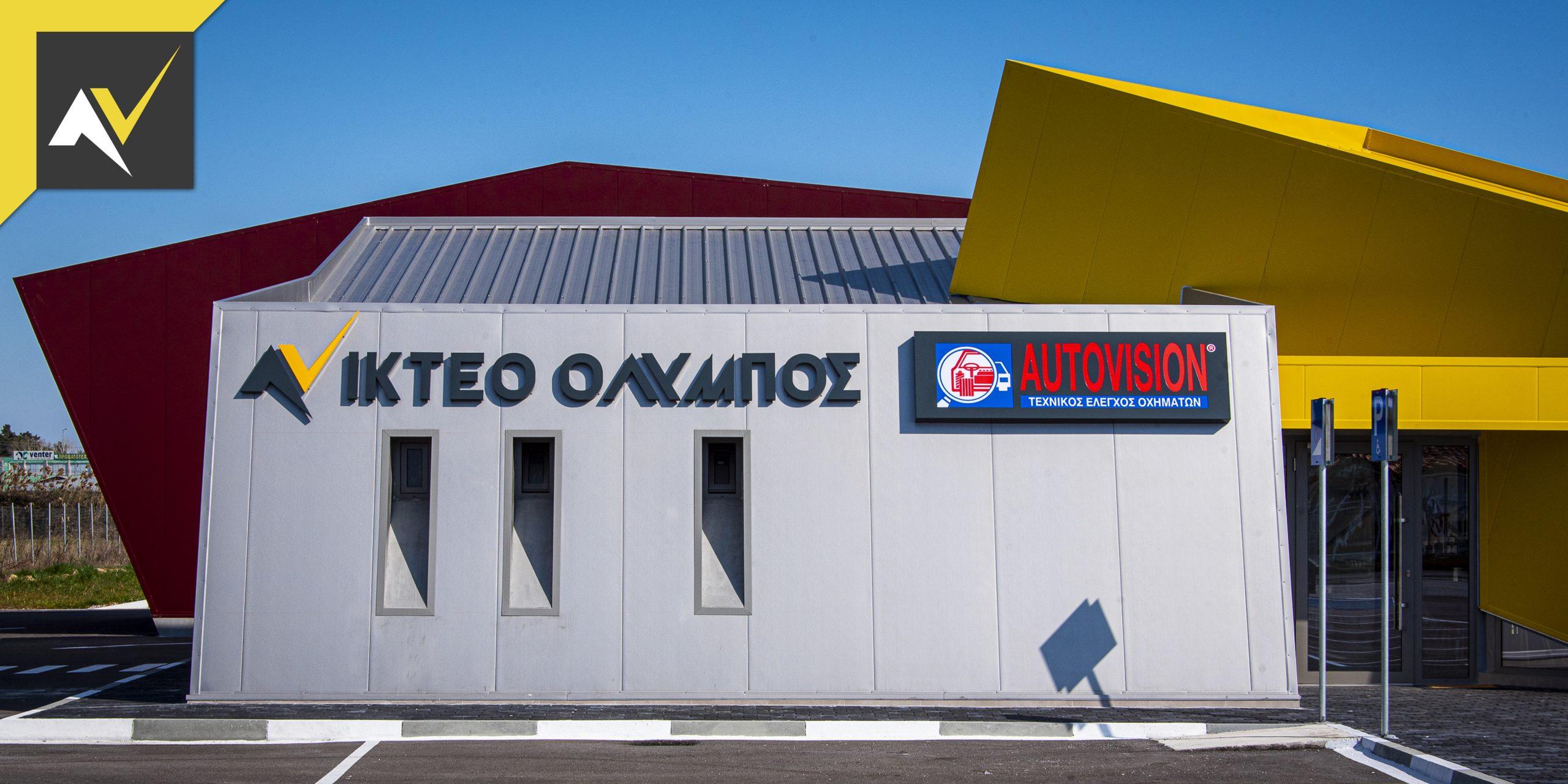 ΚΤΕΟ Όλυμπος Κατερίνη - μέσα στην πόλη της Κατερίνης - KTEO Olympos Katerinh