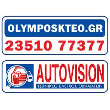 Τηλέφωνο ΚΤΕΟ Όλυμπος AUTOVISION