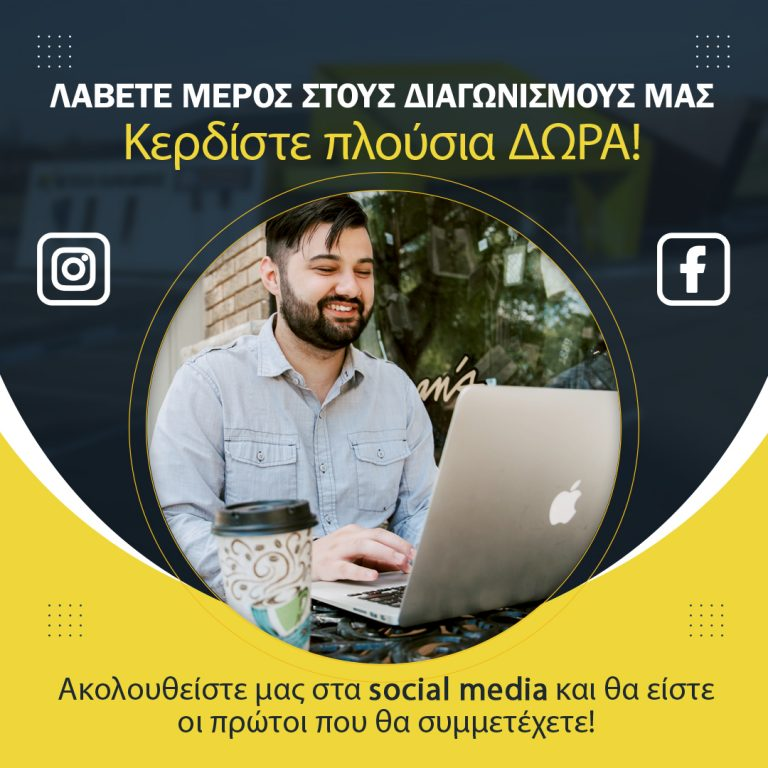 Ιδιωτικό ΚΤΕΟ Όλυμπος Κατερίνη – Social Media Facebook & Instagram