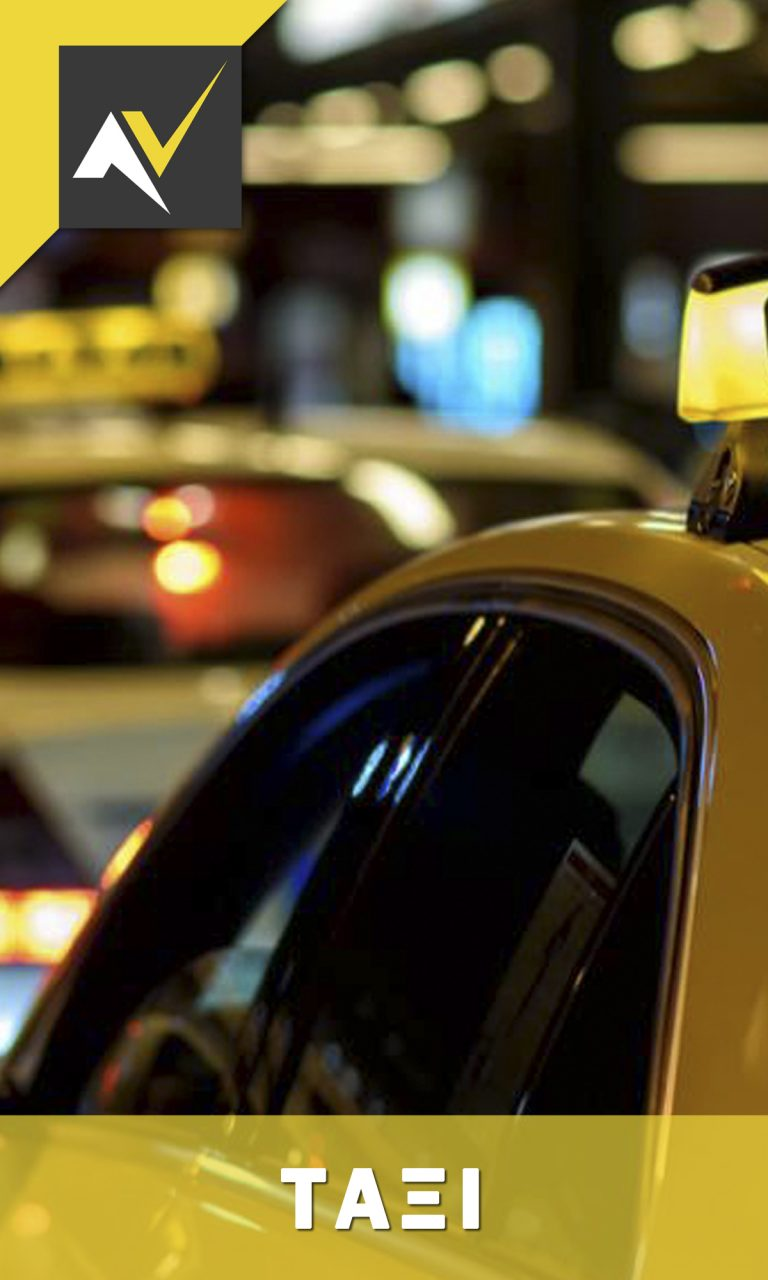 ΚΤΕΟ Επιβατικών Ταξί